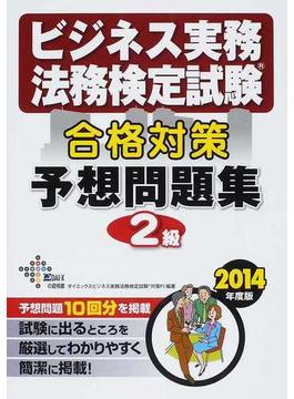 ビジネス実務法務検定試験合格対策予想問題集2級 2014年度版