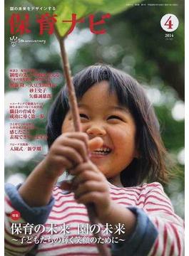 保育ナビ 園の未来をデザインする 2014−4 特集保育の未来園の未来〜子どもたちの輝く笑顔のために〜