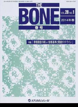 THE BONE VOL.28NO.1(2014年春号) 特集・『骨粗鬆症の新しい診断基準と関連ガイドライン』