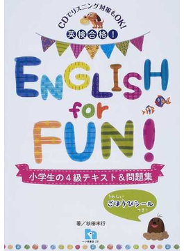 英検合格!ENGLISH for FUN!小学生の4級テキスト&問題集 CDでリスニング対策もOK!