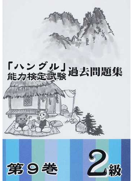 「ハングル」能力検定試験過去問題集2級 第9巻