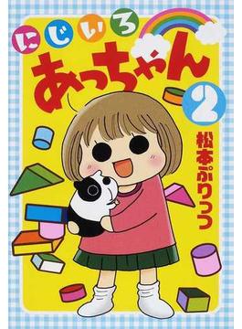 にじいろあっちゃん 2 (愛蔵版コミックス)(愛蔵版コミックス)