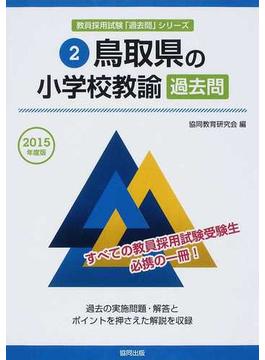 鳥取県の小学校教諭過去問 2015年度版