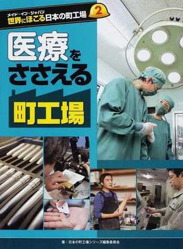 世界にほこる日本の町工場 メイド・イン・ジャパン 2 医療をささえる町工場