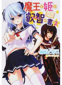 魔王と姫と叡智の書 2(GA文庫)
