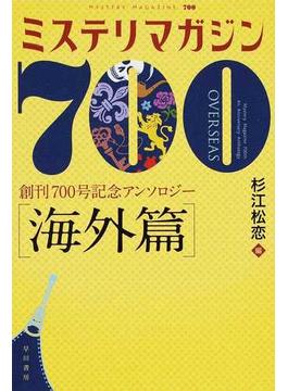 ミステリマガジン700 創刊700号記念アンソロジー 海外篇(ハヤカワ・ミステリ文庫)