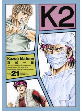 K2 21(イブニングKC)