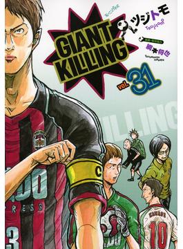 GIANT KILLING 31 (モーニングKC)(モーニングKC)