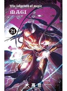 マギ 21 (少年サンデーコミックス)(少年サンデーコミックス)