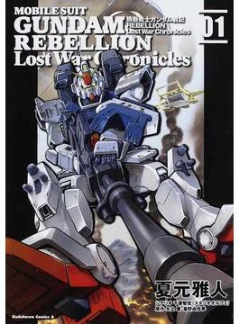機動戦士ガンダム戦記リベリオンLostWarChr 2巻セット(角川コミックス・エース)