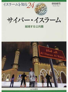 サイバー・イスラーム 越境する公共圏