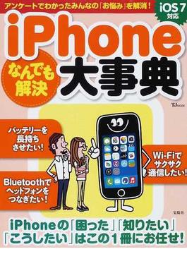iPhoneなんでも解決大事典 基本から使いこなしまで、この1冊にお任せ!(TJ MOOK)