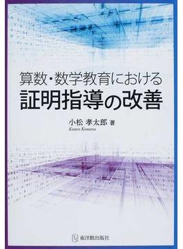 算数・数学教育における証明指導の改善