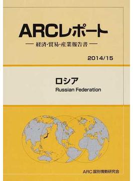 ロシア 2014/15年版