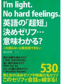 I'm light.No hard feelings.英語の「超短」決めゼリフ…意味わかる? これ知らないと英会話できない