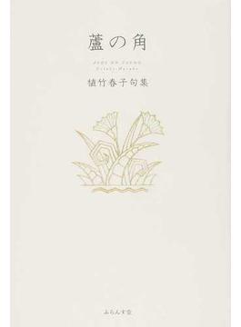 蘆の角 植竹春子句集