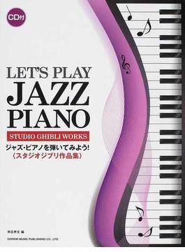 ジャズ・ピアノを弾いてみよう!〈スタジオジブリ作品集〉