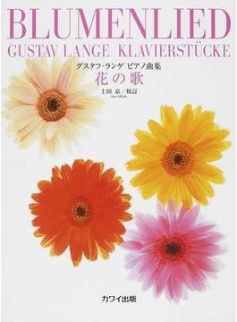 花の歌 グスタフ・ランゲピアノ曲集