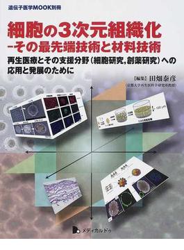 細胞の3次元組織化−その最先端技術と材料技術 再生医療とその支援分野(細胞研究,創薬研究)への応用と発展のために