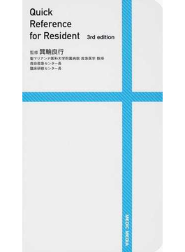 year note 内科・外科編 2015別巻2 Quick Reference for Resident