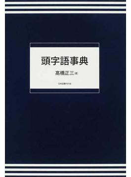 頭字語事典