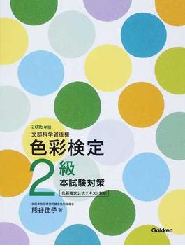 色彩検定2級本試験対策 文部科学省後援 2015年版