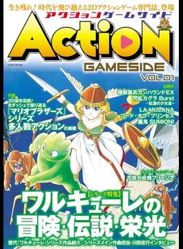 アクションゲームサイド Vol.1(GAMESIDE BOOKS)