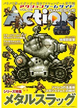 アクションゲームサイド Vol.3(GAMESIDE BOOKS)