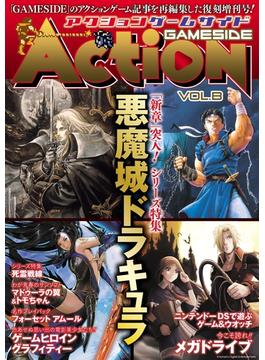 アクションゲームサイド Vol.B(GAMESIDE BOOKS)
