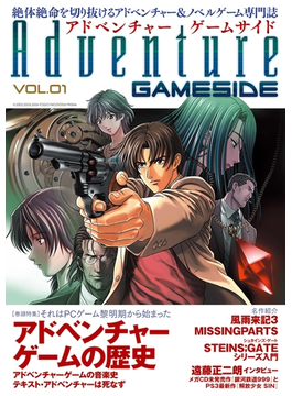 アドベンチャーゲームサイド Vol.1(GAMESIDE BOOKS)