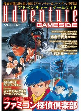 アドベンチャーゲームサイド Vol.2(GAMESIDE BOOKS)
