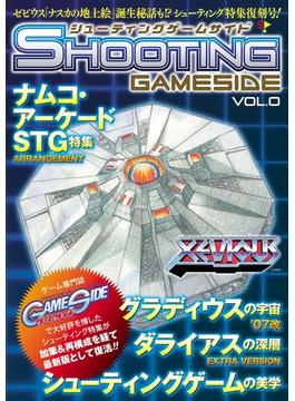 シューティングゲームサイド Vol.0(GAMESIDE BOOKS)