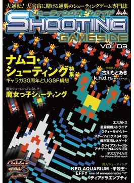シューティングゲームサイド Vol.3(GAMESIDE BOOKS)