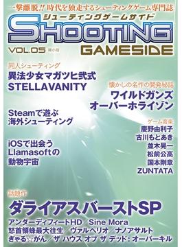 シューティングゲームサイド Vol.5 縮小版(GAMESIDE BOOKS)