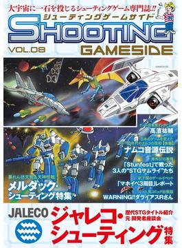 シューティングゲームサイド Vol.8(GAMESIDE BOOKS)