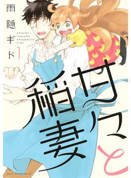 甘々と稲妻(アフタヌーンKC) 7巻セット(アフタヌーンKC)