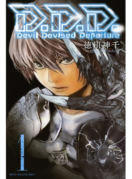 D.D.D.(講談社コミックスマガジン) 3巻セット(少年マガジンKC)