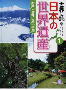 世界に誇る日本の世界遺産 1 知床/白神山地/平泉