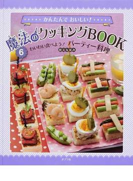 かんたんでおいしい!魔法のクッキングBOOK 6 わいわい食べよう!パーティー料理