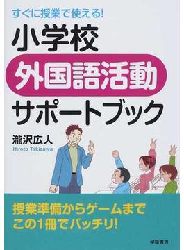 すぐに授業で使える!小学校外国語活動サポートブック