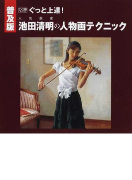 ぐっと上達!人気画家池田清明の人物画テクニック 普及版