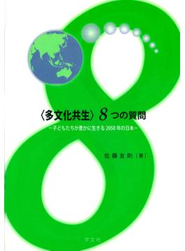 〈多文化共生〉8つの質問 子どもたちが豊かに生きる2050年の日本