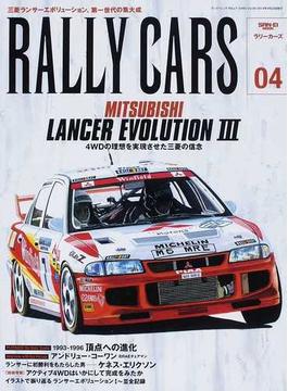RALLY CARS 04 MITSUBISHI LANCER EVOLUTION Ⅲ(サンエイムック)