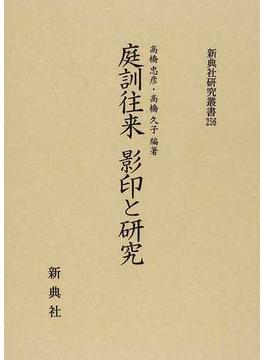 庭訓往来影印と研究(新典社研究叢書)