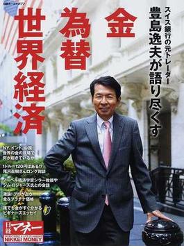 豊島逸夫が語り尽くす金 為替 世界経済(日経ホームマガジン)