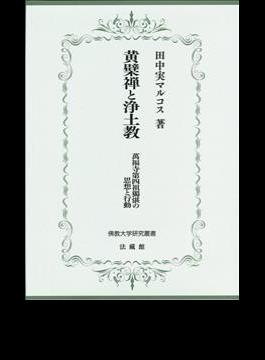 黄檗禅と浄土教 萬福寺第四祖獨湛の思想と行動