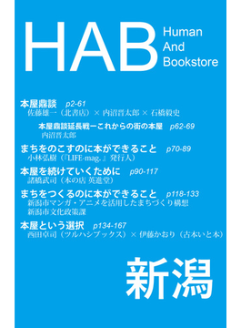 HAB Human And Bookstore no.1 新潟