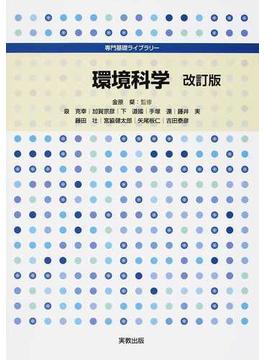 環境科学 改訂版