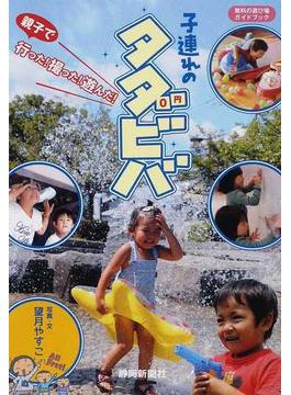 子連れのタダビバ 無料の遊び場ガイドブック 静岡市内篇
