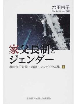 水田宗子対談・鼎談・シンポジウム集 1 家父長制とジェンダー